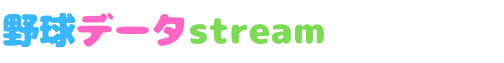 野球データstream